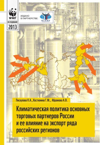 Климатическая политика основных торговых партнеров России и ее влияние на экспорт ряда российских регионов