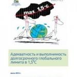 Адекватность и выполнимость долгосрочного глобального лимита в 1,5°C